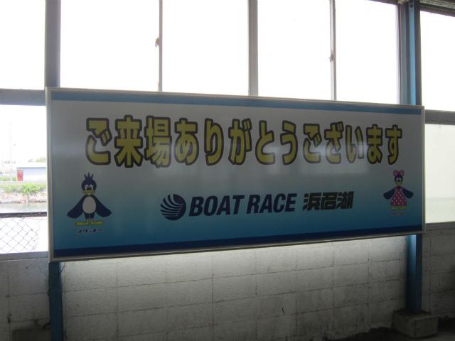 新居町ボート