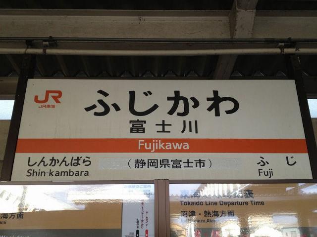 富士川駅名