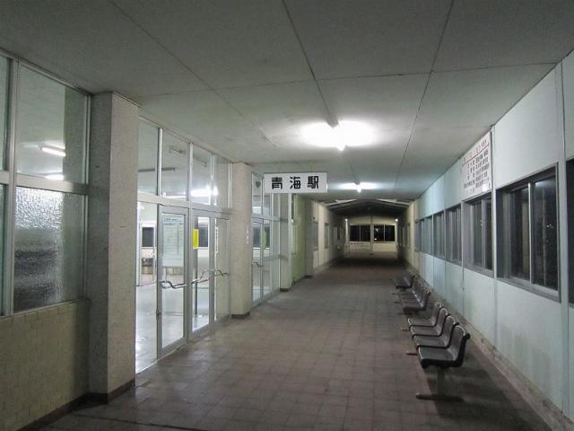 青海駅入口