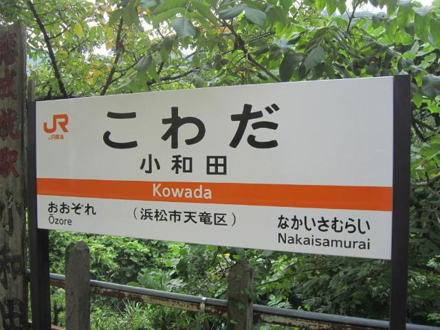 小和田駅名標