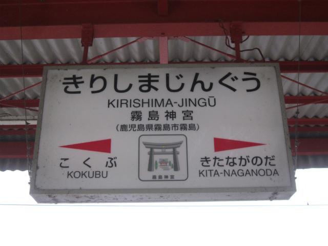 霧島神宮駅名