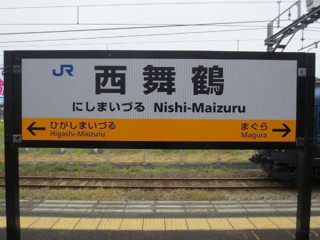 西舞鶴 駅名標2
