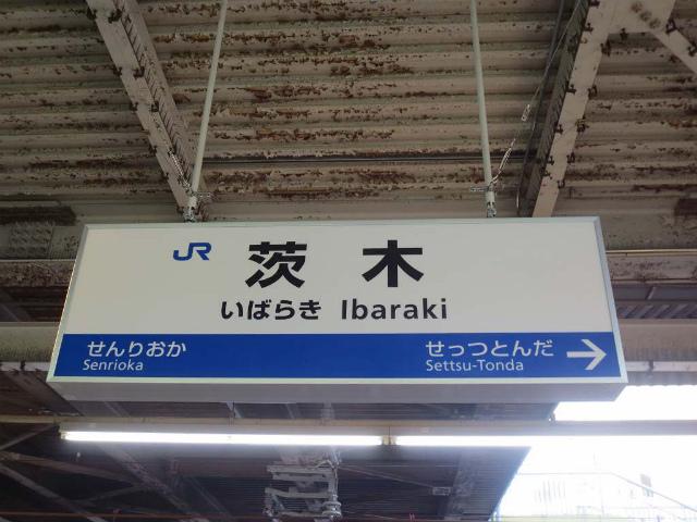 茨木 駅名表