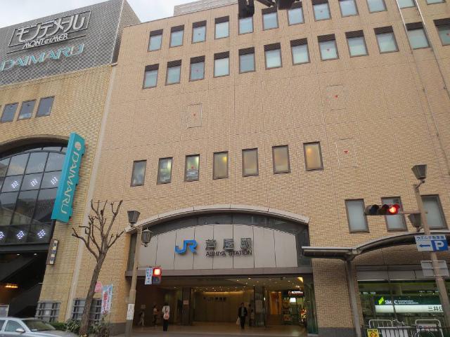 芦屋 駅舎