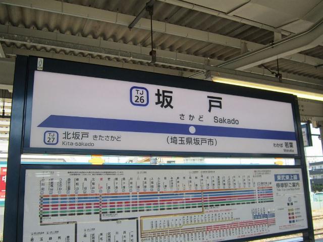 坂戸駅名東上