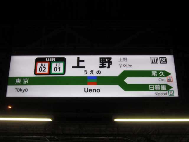 上野JU下り