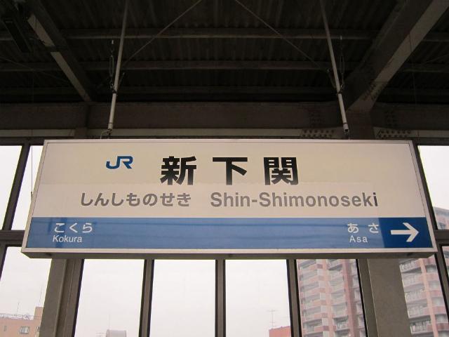 新下関新幹線駅名