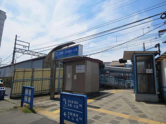 石場 石山方面駅舎