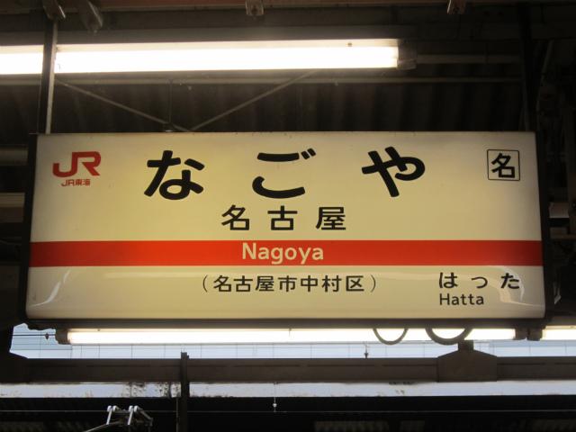 名駅関西駅名