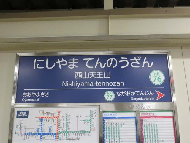 西山天王山 駅名標