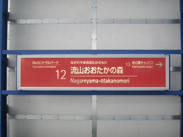 おおたかTX駅名