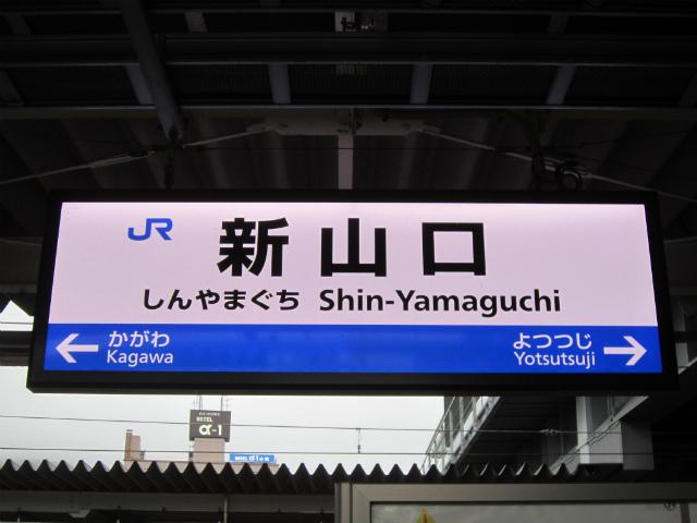 新山口山陽駅名