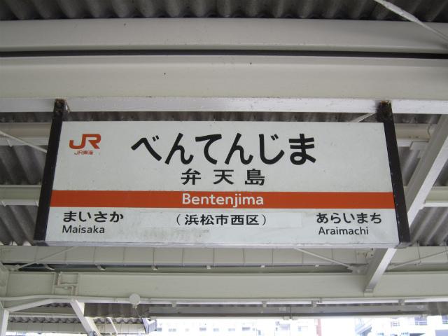 弁天島駅名