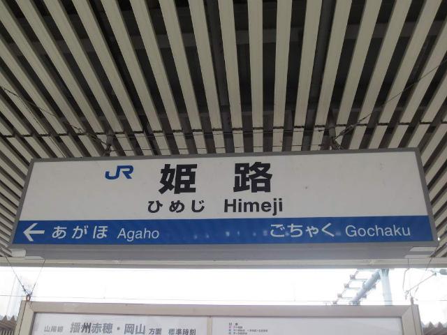 姫路 駅名標