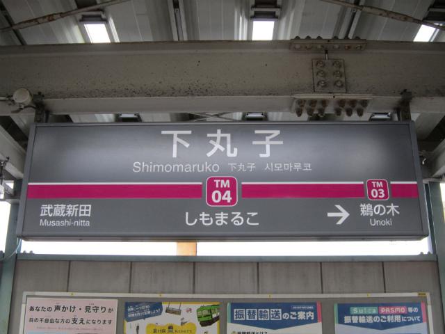 下丸子駅名