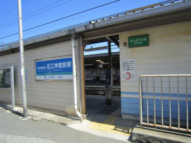 近江神宮前坂本