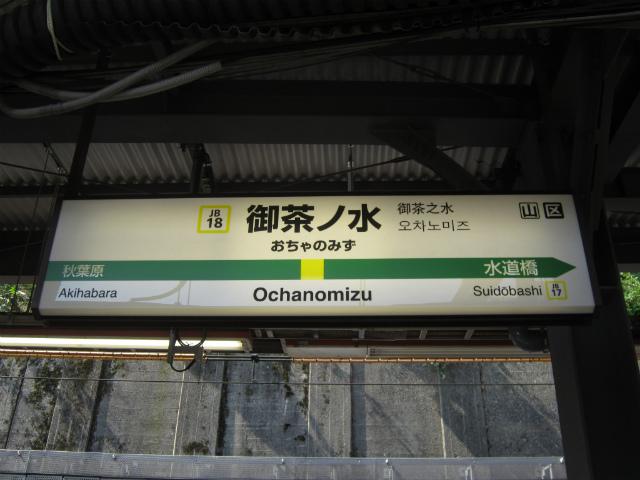 御茶ノ水黄色駅名