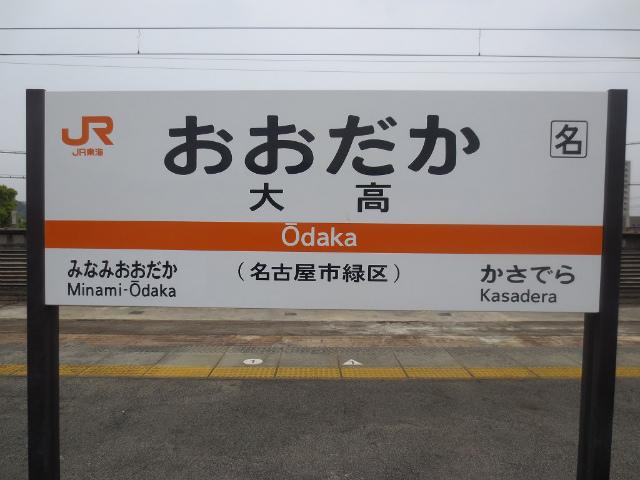 大高 駅名標