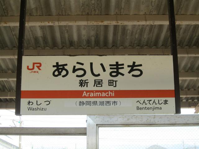 新居町駅名