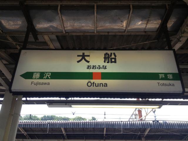 大船東海道駅名