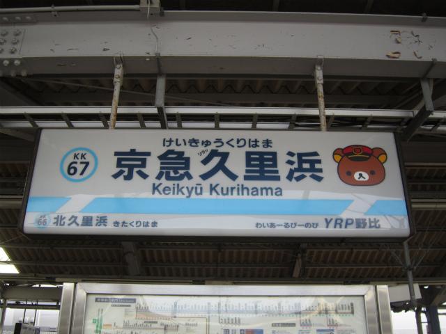 KQ久里浜駅名
