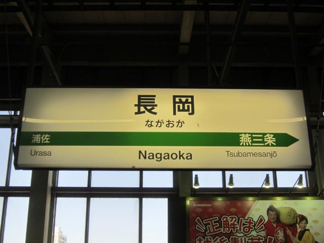長岡新幹線駅名