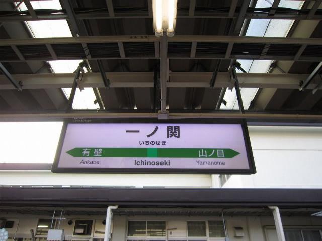 一ノ関駅名標