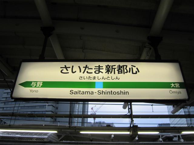 新都心京浜東北駅名