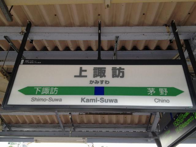 上諏訪駅名