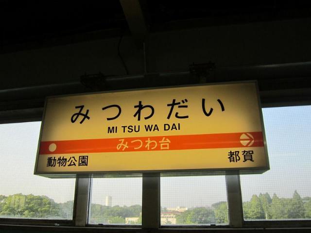 みつわ台駅名