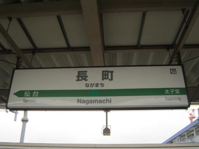 長町下り駅名