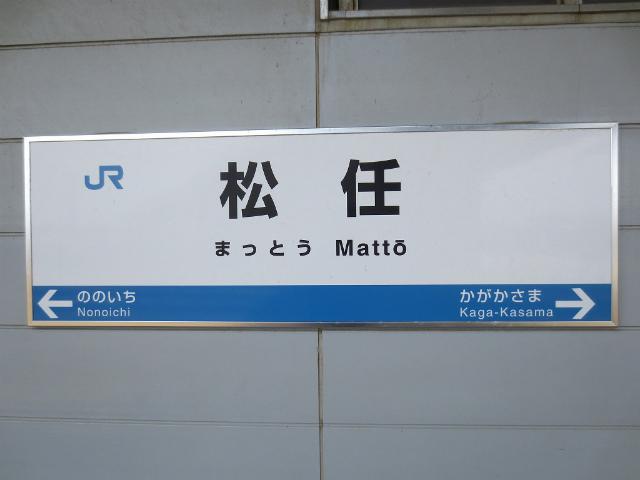 松任 駅名標