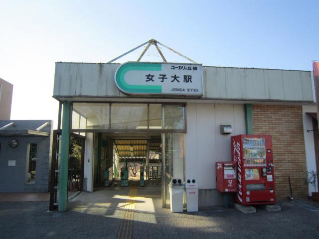女子大駅舎