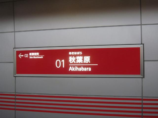 アキバTX駅名