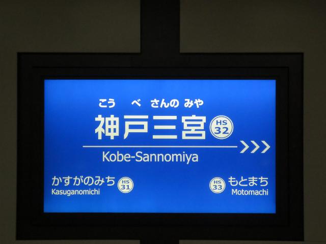 神戸三宮 阪神駅名標