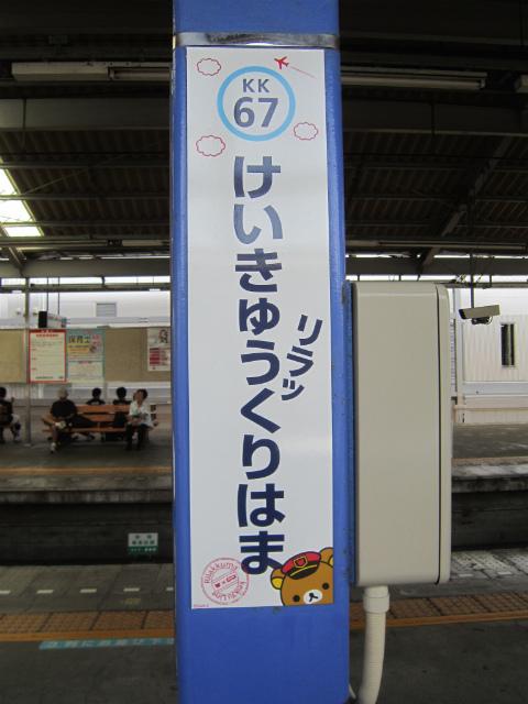 KQ久里浜縦駅名