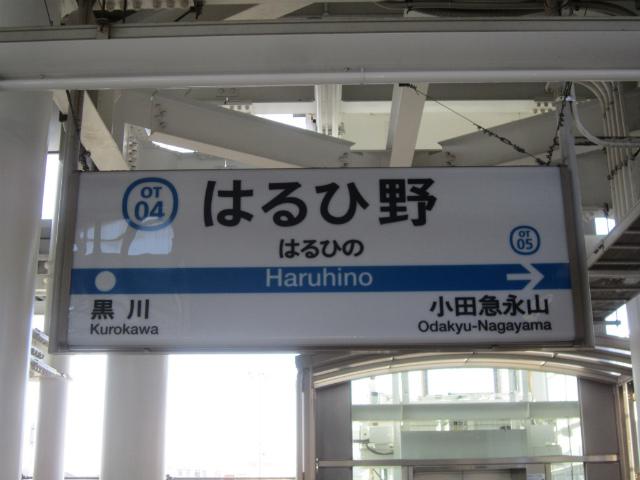 はるひ野駅名