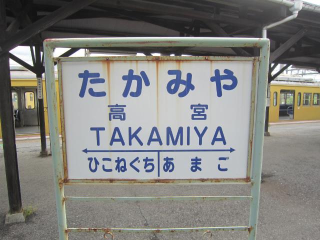 高宮本線駅名