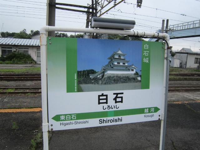 白石駅名写真
