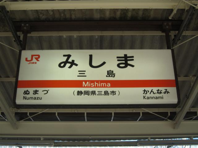 三島在駅名