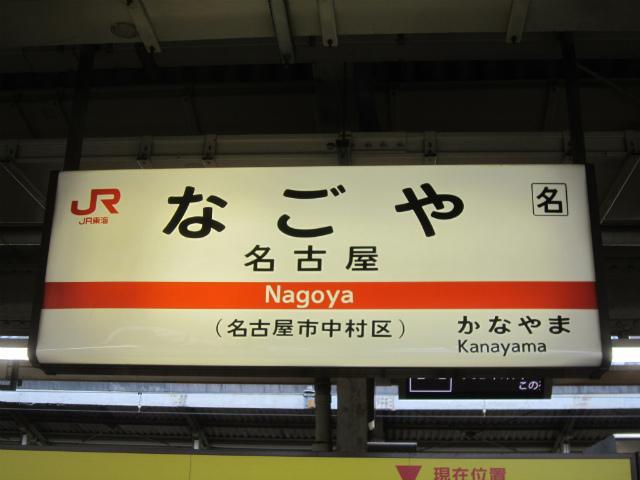 名駅中央駅名