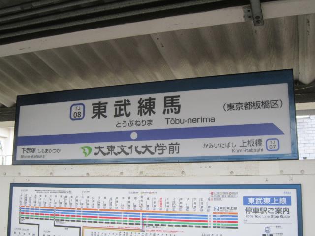 東武練馬駅名