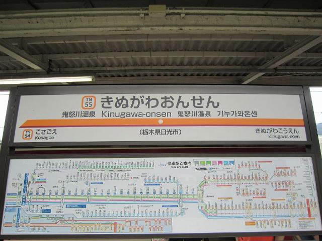 鬼怒川温泉駅名