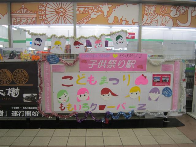 東武公子供祭5