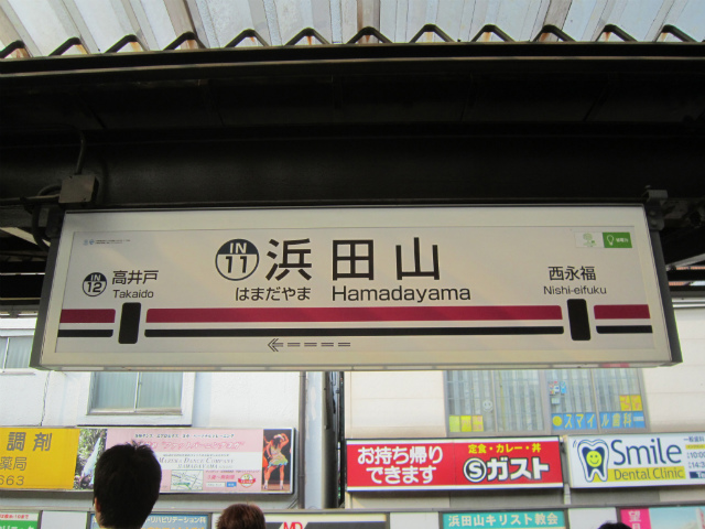 浜田山駅名