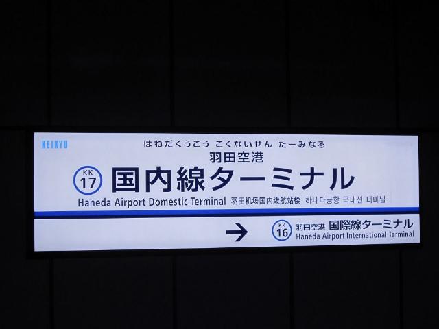羽田国内線駅名