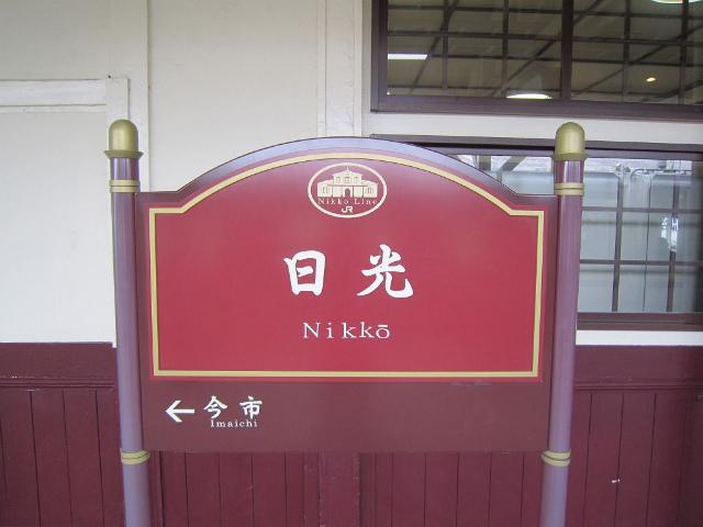 日光駅名レトロ