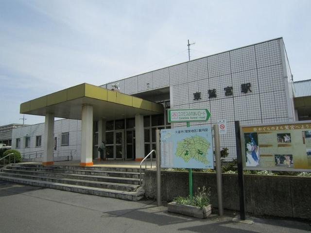 東鷲宮駅舎