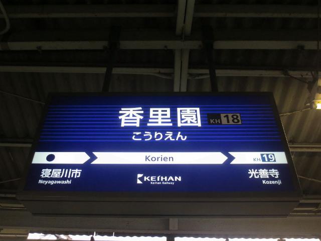 香里園 駅名標