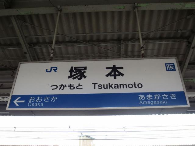 塚本 駅名表